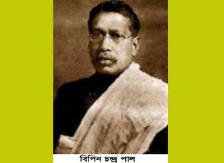 Bipin Chondra Pal